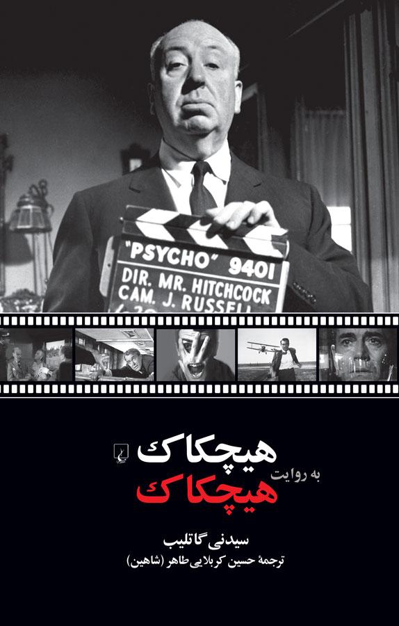 کتاب هیچکاک به روایت هیچکاک