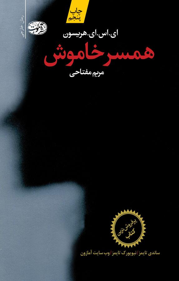کتاب همسر خاموش