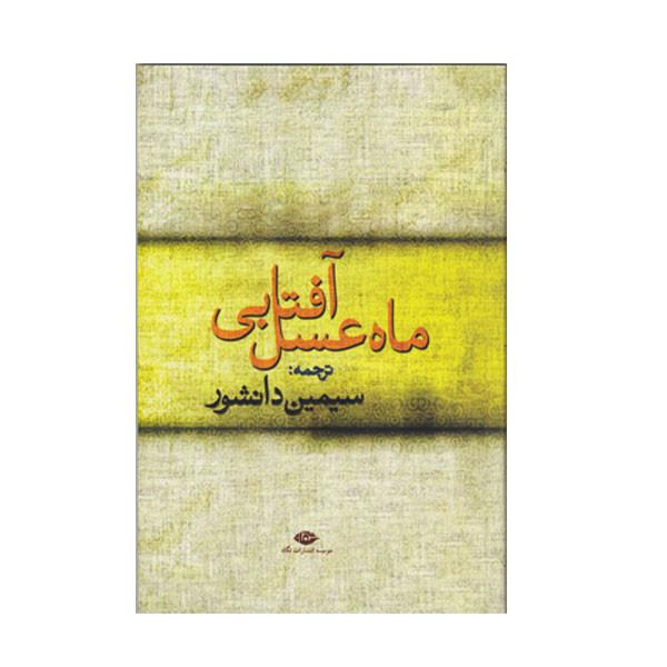 کتاب ماه عسل آفتابی راجبان خانا