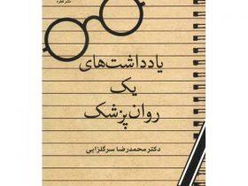 کتاب یادداشتهای یک روانپزشک نوشته محمدرضا سرگلزایی