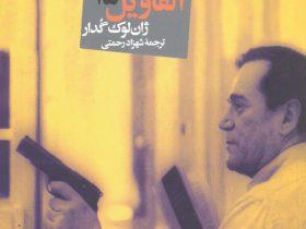 کتاب آلفاويل نوشته ژان لوک گدار