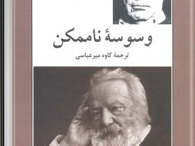 کتاب وسوسه ی ناممكن نوشته ماریو بارگاس یوسا