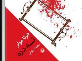 معرفی کتاب ته دره نوشته هرتا مولر