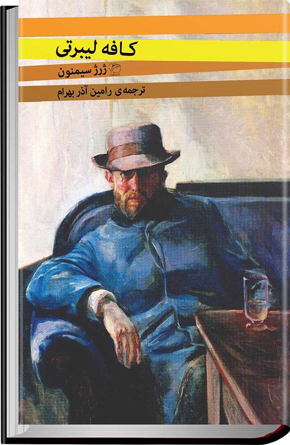کتاب کافه لیبرتی نوشته ژرژ سیمنون
