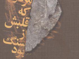 کتاب مردی كه قلبش از سنگ بود نوشته مور يوكايی