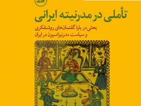 کتاب تأملی در مدرنيته ايرانی نوشته علی ميرسپاسی