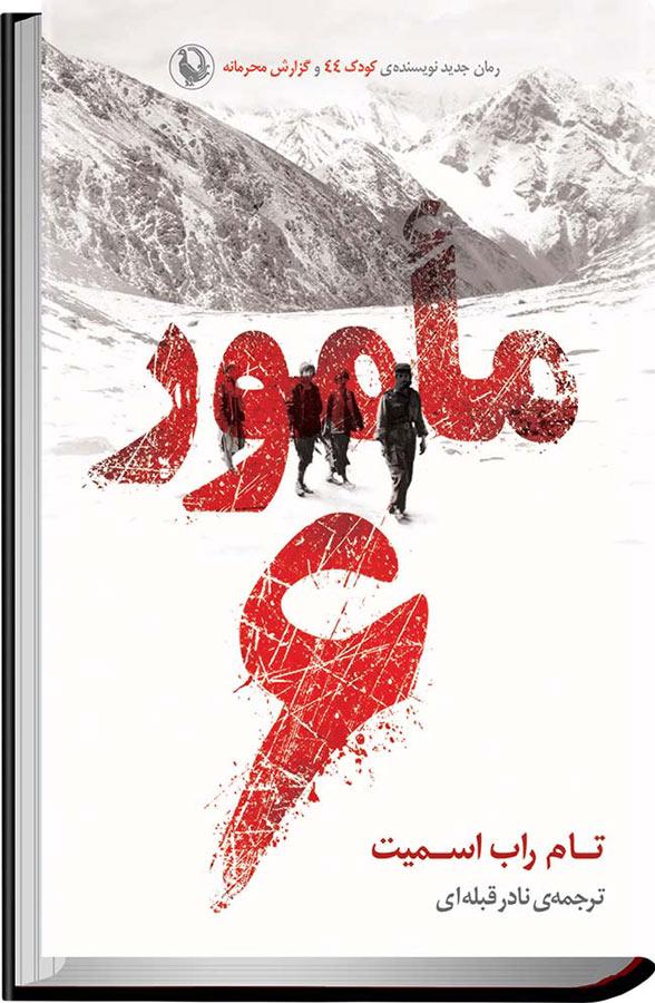کتاب مامور ۶ نوشته تام راب اسمیت