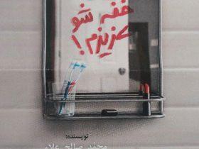 کتاب خفه شو عزیزم؛ نمایشنامه نوشته محمد صالحعلاء
