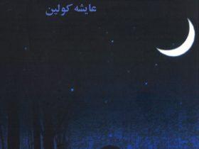 کتاب صداهای شب نوشته عايشه كولين