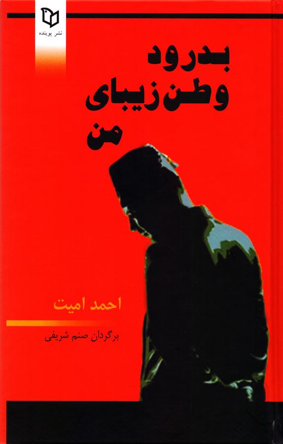 کتاب بدرود وطن زیبای من نوشته احمد امیت