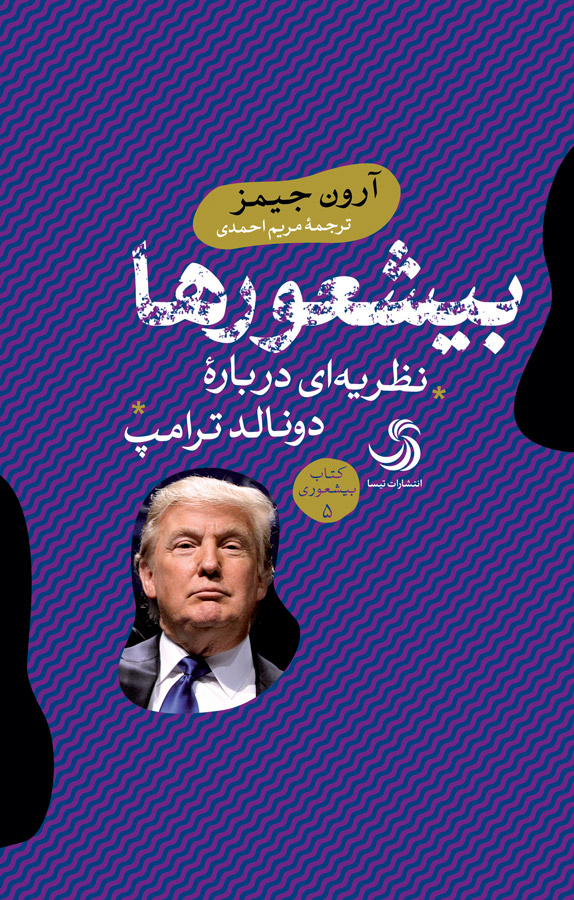 کتاب بیشعورها نظریهای درباره دونالد ترامپ نوشته آرون جیمز