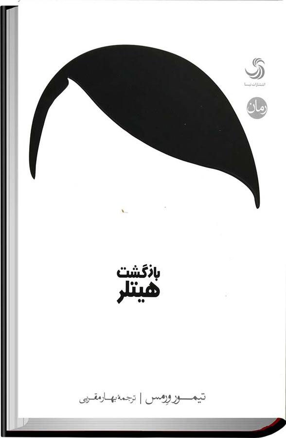 کتاب بازگشت هیتلر نوشته تیمور ورمش