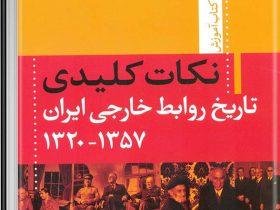 کتاب نکات کلیدی تاریخ روابط خارجی ایران ۱۳۵۷ ۱۳۲۰ نوشته الهامه پایدار علی نوازنی مهران کاظمی