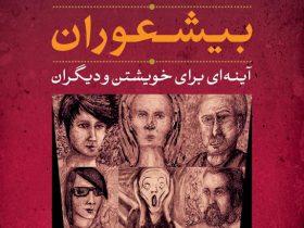 کتاب بیشعوران نوشته محمود فرجامی