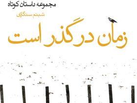 کتاب زمان در گذر است نوشته برنار کمان