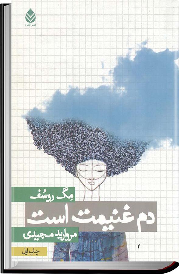 کتاب دم غنیمت است نوشته مگ روسف