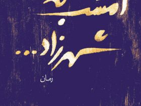 کتاب امشب نه شهرزاد نوشته حسین یعقوبی