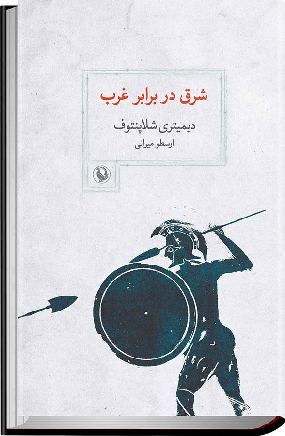کتاب شرق در برابر غرب نوشته دیمیتری شلاپنتوف