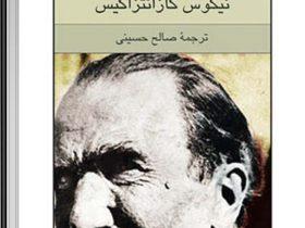 کتاب گزارش به خاک يونان نوشته نيكوس كازانتزاكيس