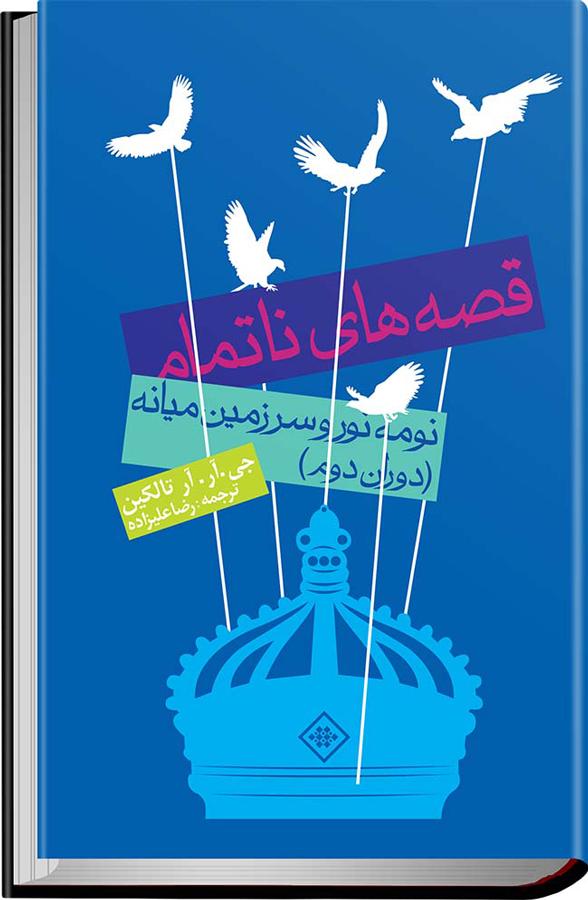 کتاب قصههای ناتمام نوشته جی.آر.آر. تالکین
