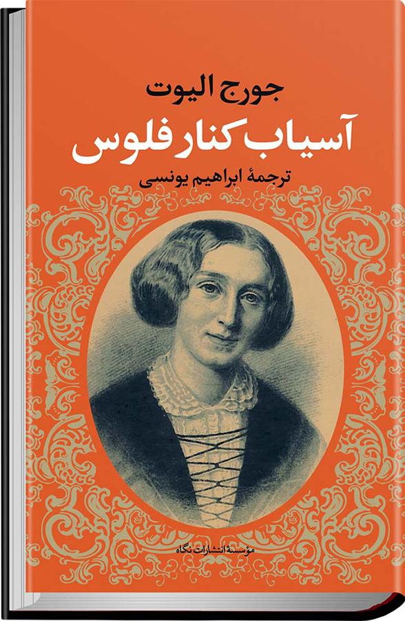 کتاب آسیاب کنار فلوس نوشته جورج الیوت