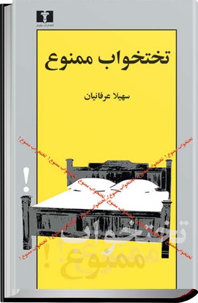 کتاب تختخواب ممنوع نوشته سهیلا عرفانیان