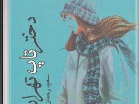 کتاب دختر تاپ تهران نوشته سعید رحماننیا