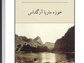 کتاب رودهای ژرف نوشته خوزه ماريا آرگداس