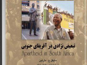کتاب تبعیضنژادی در آفریقای جنوبی نوشته مایکل ج. مارتین