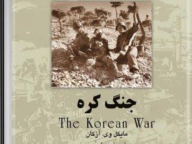 کتاب جنگ کره نوشته مایکل وی. آزکان