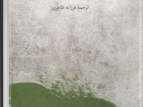 کتاب خانم دلوی نوشته نيكوس كازانتزاكيس