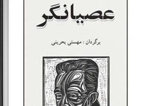 کتاب عصیانگر نوشته آلبر کامو