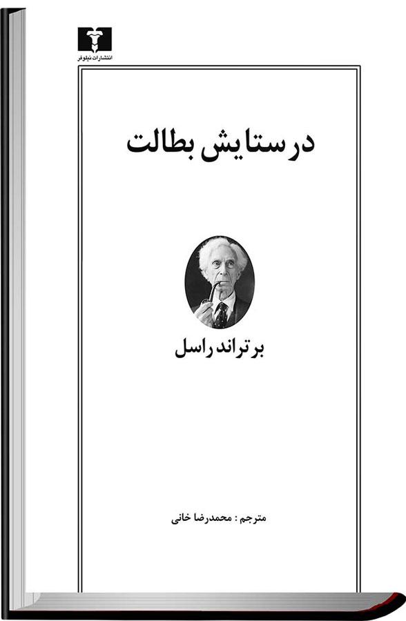 کتاب در ستایش بطالت نوشته برتراند راسل