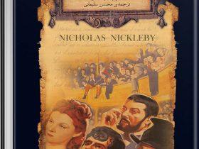 کتاب نیکلاس نیکلبی نوشته چارلز ديكنز