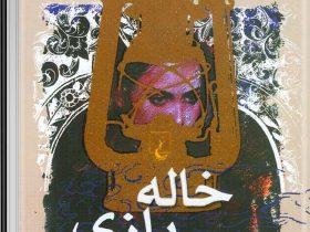 کتاب خاله بازی نوشته بلقیس سلیمانی