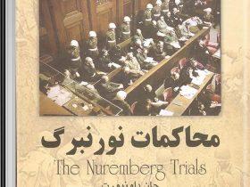 کتاب محاکمات نورنبرگ نوشته جان داونپورت