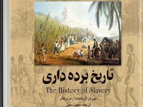 کتاب تاریخ بردهداری نوشته نورمن ال. ماخت ، مری هال
