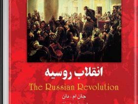 کتاب انقلاب روسیه نوشته جان ام. دان