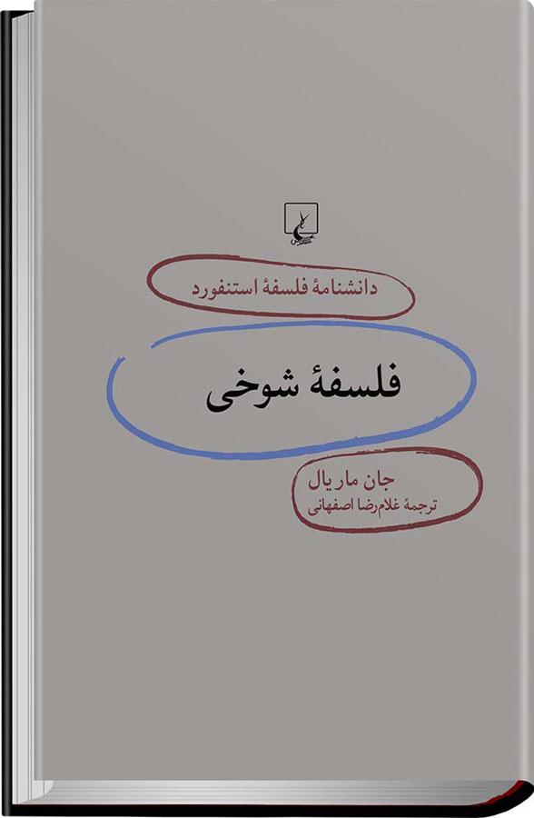 کتاب استنفورد ۲۴ ... فلسفه شوخی