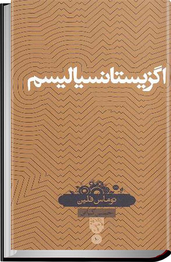 کتاب اگزیستانسیالیسم نوشته توماس فلین