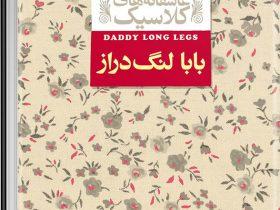 کتاب بابا لنگدراز نوشته جین وبستر