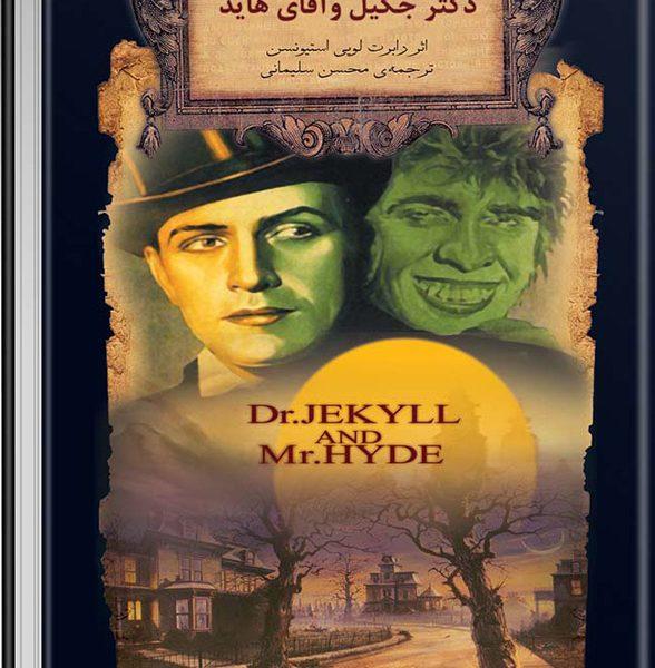 کتاب دکتر جکیل و آقای هاید نوشته رابرت لویی استیونسن
