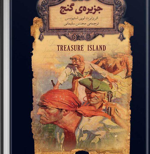 کتاب جزیرهی گنج نوشته رابرت لویی استیونسن