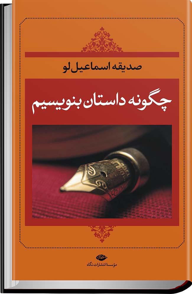 کتاب چگونه داستان بنویسیم نوشته صدیقه اسماعیللو