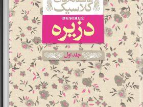 کتاب دزیره جلد اول نوشته آنماری سلینکو