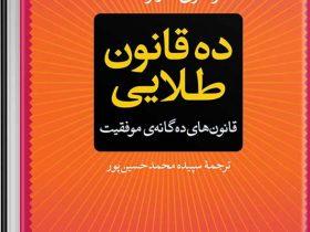 کتاب ده قانون طلایی نوشته بزرگ علوی