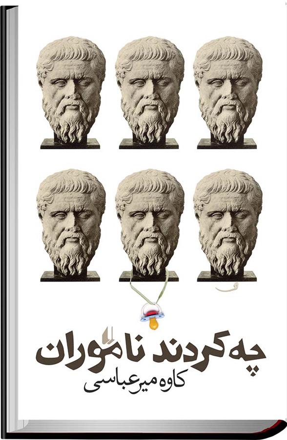 کتاب چه کردند ناموران نوشته کاوه میرعباسی