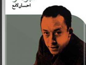 کتاب مرگ خوش نوشته آلبر کامو