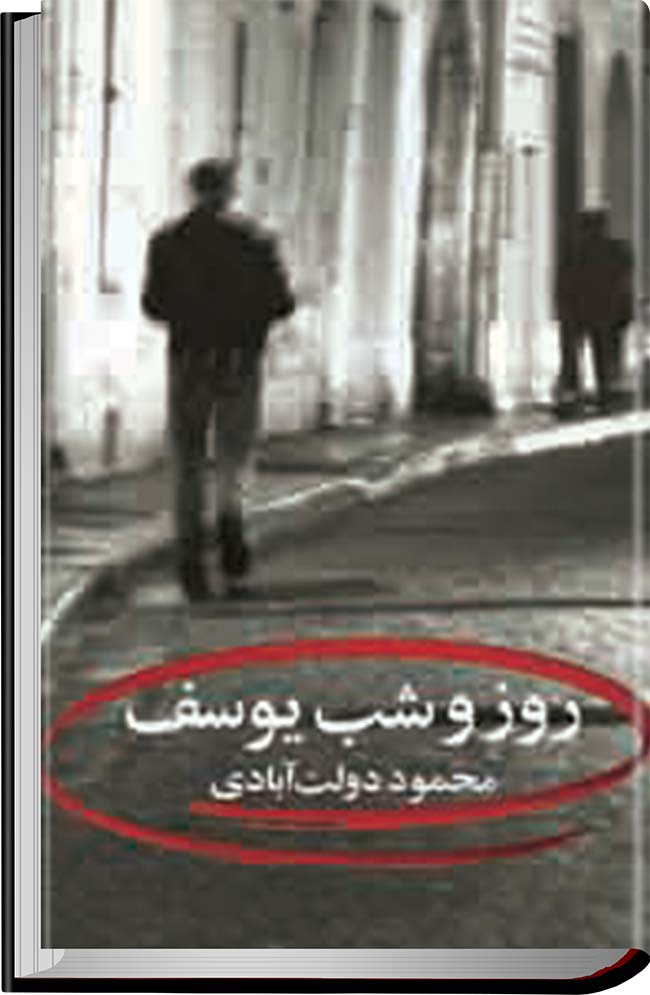 کتاب روز و شب یوسف نوشته محمود دولتآبادی