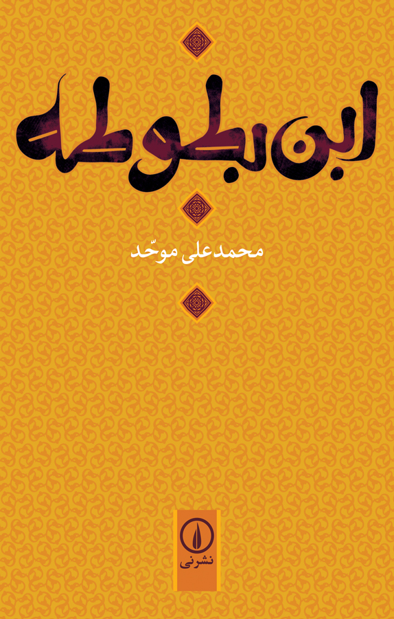 کتاب ابن بطوطه نوشته محمدعلی موحد